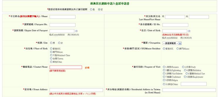 港澳居民網路申請入臺證申請書