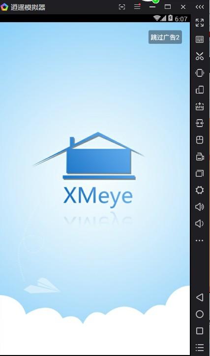 XMEye 电脑版有没有?PC上如何使用XMEye监控软件呢? - 凯旋博客
