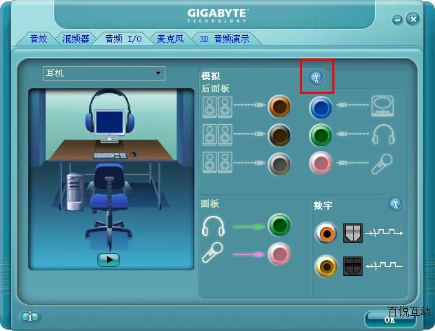 [转载]关于技嘉主板前置音频接口没有声音的解决