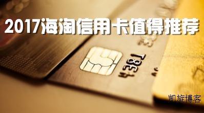 2017海淘信用卡推荐,海淘信用卡刷卡指南(持续更新中)